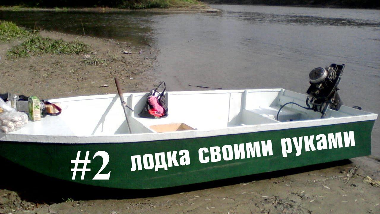 Лодка для ловли басса своими руками 43