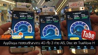AppDisqus ทดสอบสัญญาณ 4G ทั้ง 3 ค่าย AIS, Dtac และ TrueMove H