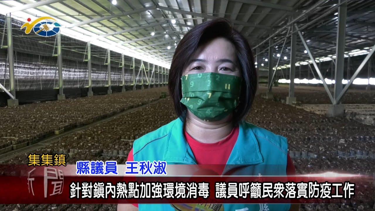 20210707 民議新聞 針對鎮內熱點加強環境消毒 議員呼籲民眾落實防疫工作(縣議員 王秋淑)