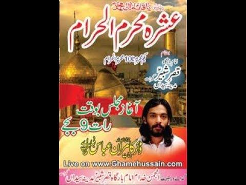 9 Muharram 2018 from imam bargah qasre shabbir A.S madina syedan gujrat