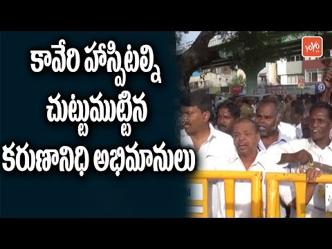 Massive Crowd Gathered Outside Kauvery Hospital about Karunanidhi is Admitted | YOYO TV Channel