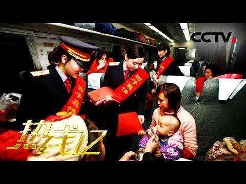 《熱線12》 20180201 北京:第一輛列車出發,春運大幕正式開啓 | CCTV法治