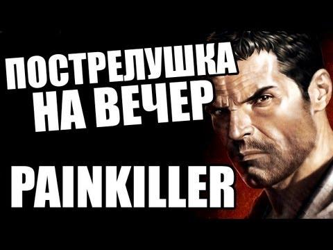 Новый Painkiller в Пострелушке на вечер на Grind.FM