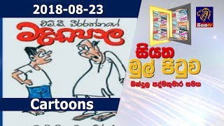 News Paper Cartoons | Siyatha Mul Pituwa with Bandula Padmakumara | 23 - 08 - 2018
