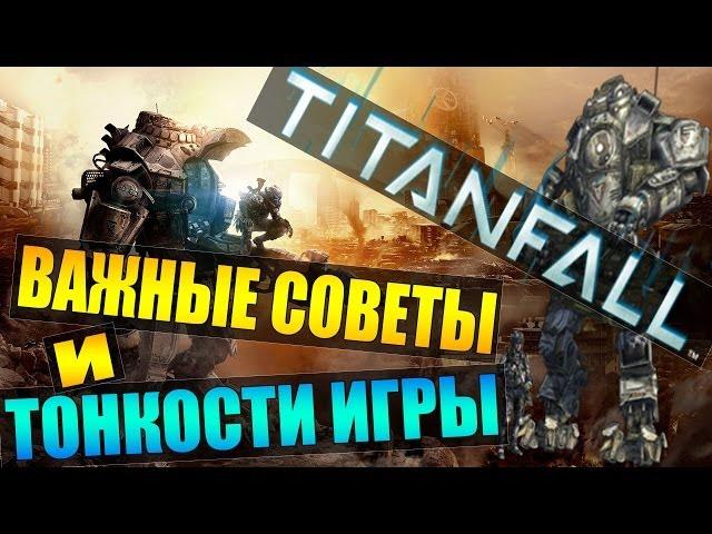 Видеогайд: Titanfall - разные советы и тонкости игры