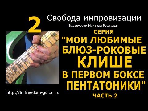 Блюз-Роковое Клише в Первом Боксе пентатоники - 2