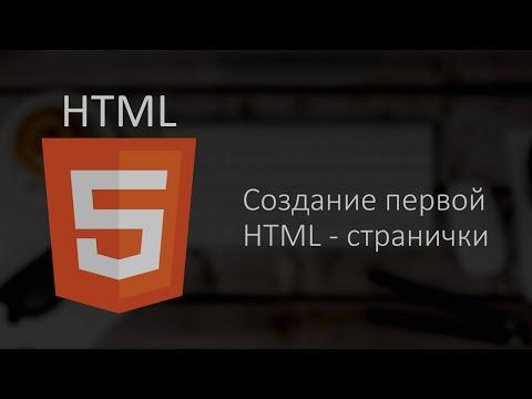 Создание первой HTML странички