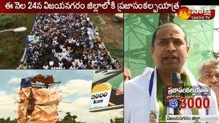 YS Jagan's Praja Sankalpa Yatra @ 267 Day | దేశపాత్రునిపాలెం వద్ద 3000KM మైలురాయిని దాటనున్న జననేత..