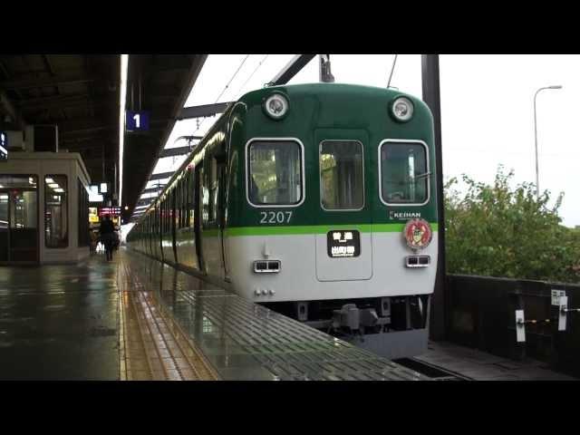 京阪本線 京阪2200系(2207F・ギャラリートレインHMつき) 普通出町柳行き