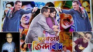 download lagu Dulabhai Jindabad  Trailer Reaction  Dipjol  Bidya gratis