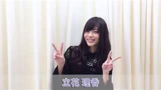【My Girl vol.21】立花理香 コメント