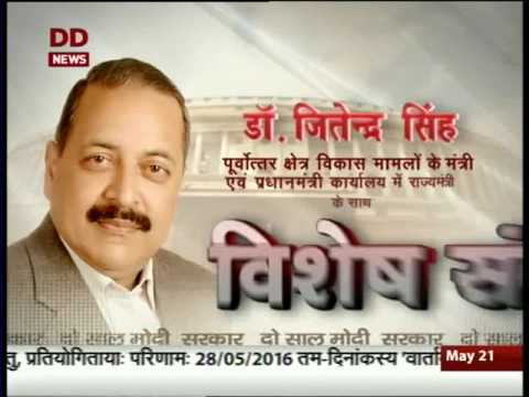'Do Saal Modi sarkar': Interview with Union Minister Dr Jitendra Singh