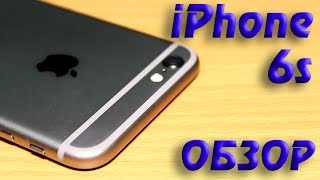 iPhone 6s - обзор смартфона с 3D Force Touch (Айфон 6s)