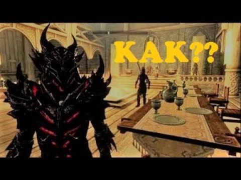 The Elder Scrolls 5: Skyrim — Читы, коды, трейнеры и со