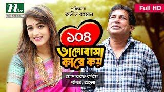 NTV Romantic Drama | VALOBASHA KARE KOY | EP 104 (Last Episode) | Mosharraf Karim | Ahona | Badhon