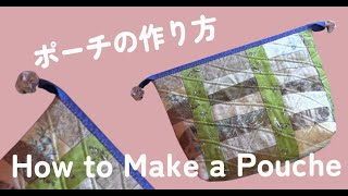 "Patchwork Quilt Vol.4「ポーチの作り方」""The method of  making a Purse""FelisaQuilts(中沢フェリーサ)"