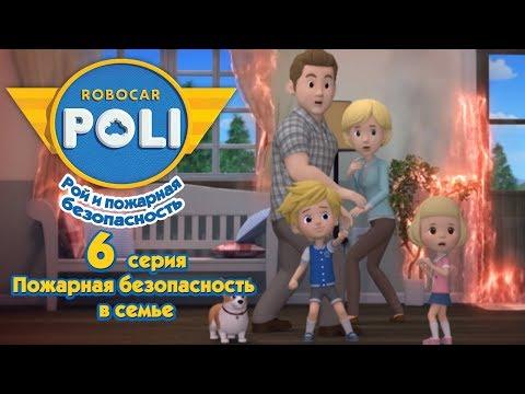 Робокар Поли - Рой и пожарная безопасность - Пожарная безопасность в семье (серия 6)