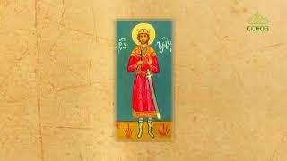 Церковный календарь. 4 июля 2020. Святой мученик Арчил, царь Иверский