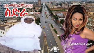 Eritrea Movie ስድራ Sidra (September 16, 2017) | Eritrean ERi-TV