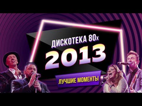"""""""Дискотека 80-х: Top 20"""" (2013). Лучшие выступления в HD 1080"""