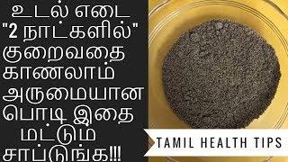 உடல் எடை ஒரே நாளில் குறைவதை காணலாம் I Easy way to weight loss in tamil I tamil health tips