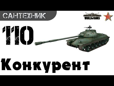 110 Гайд (обзор) ~World of Tanks(wot)