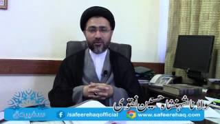 kia mutah haram hai ? - Moulana Shahehshah Hussain Naqvi - Urdu