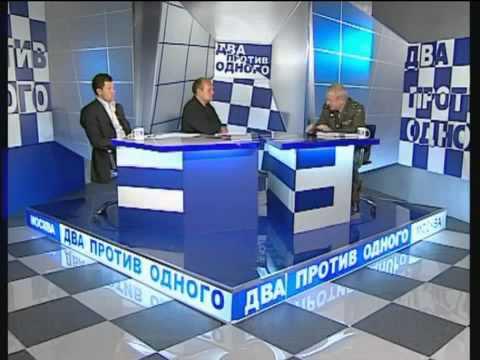 Два против одного. Квачков Владимир Васильевич. 2008