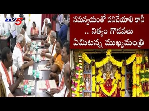 CM Chandrababu Fires On Temple Administrators Of Vijayawada Indrakeeladri Durga Temple | TV5 News