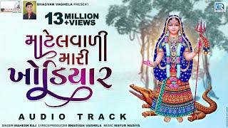 Matelvali Mari Khodiyar New Gujarati Song 2018 | Khodiyar Maa Song | Mahesh Raj | RDC Gujarati