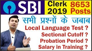 SBI CLERK 2019, Local Language Test?, Sectional Cut Off?, Interview?, Syllabus?