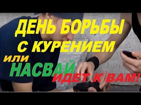 День борьбы с курением ).avi