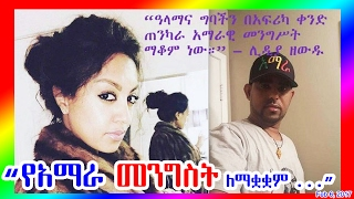የአማራ መንግስት ለማቋቋም... Amhara Government in East Africa