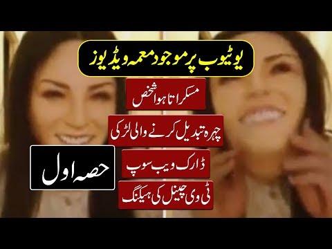 Mysterious Unsolved Videos Viral On Youtube - Purisrar Dunya - Urdu Documentaries