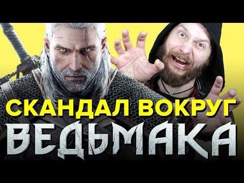 ИгроСториз: Ведьмак идет под суд! Писатель вымогает деньги у создателей игр серии The Witcher