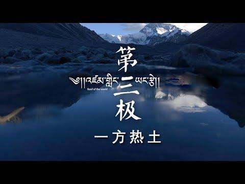 《第三極》第二集 一方熱土【Roof Of The World EP02】| CCTV紀錄
