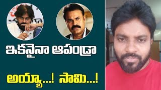 Common man Ameer on Nagababu video and Janasena fans | Pawankalyan| Yuva tv