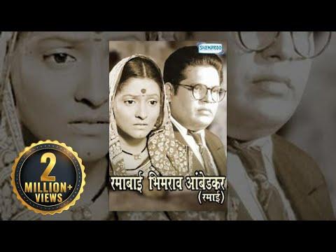 Ramabai Bhimrao Ambedkar - Ramai