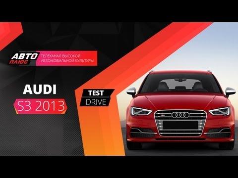 Тест-драйв Audi S3 2013