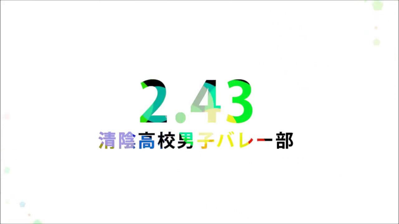 2.43 清陰高校男子バレー部の画像 p1_34