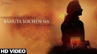 download lagu Bahuta Sochi'n Na  Satinder Sartaaj - Full gratis