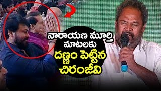 narayana murthy GREAT words about chiranjeevi @ Tera Venuka Dasari Book Launch