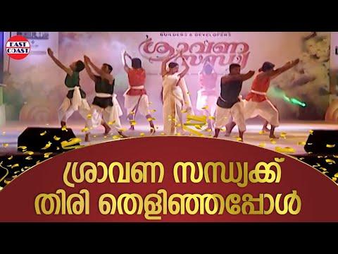 Sravana Sandhya Stage Show | Welcome Song