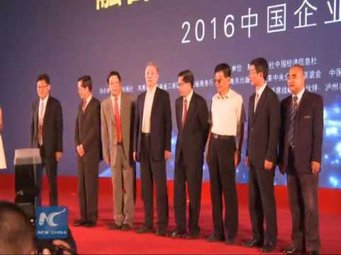2016 Boao forum for entrepreneurs opens
