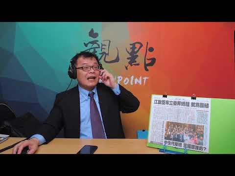 電廣-揮文看社會-20200309 賀江啟臣當選黨主席。罷韓會不會過關?