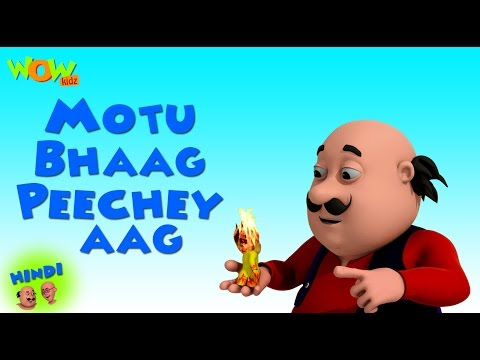 Motu Bhaag Peechey Aag - Motu Patlu in Hindi - 3D Animation Cartoon for Kids - As on Nickelodeon thumbnail