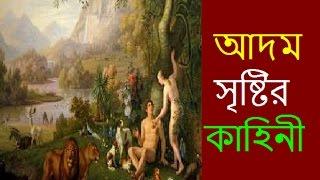✔️ ✔️আদম সৃষ্টির কাহিনী | হযরত আদম (আঃ) ও হাওয়াকে কেন সৃষ্টি করা হয়েছে ? | হেরার জ্যোতি |