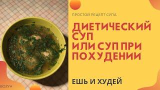 Диетический суп. Суп для похудения. Простой рецепт супа.