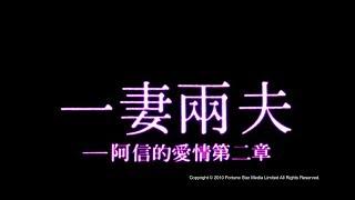 [Trailer] 一妻兩夫 (One Husband Too Many) - HD Version