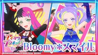アイカツプラネット!ミュージックビデオ『Bloomy*スマイル』